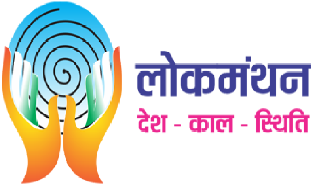 lok-manthan-logo