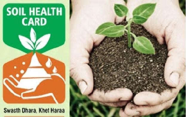 soilhealthcard-scheme-yojna